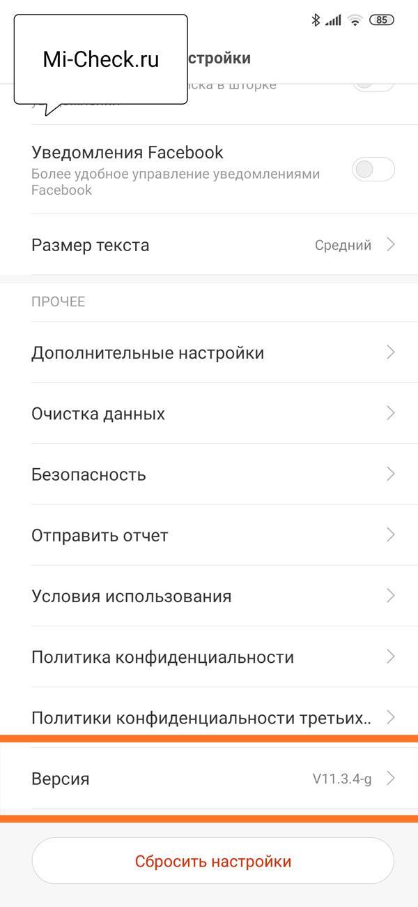 Меню Версия в Mi браузере