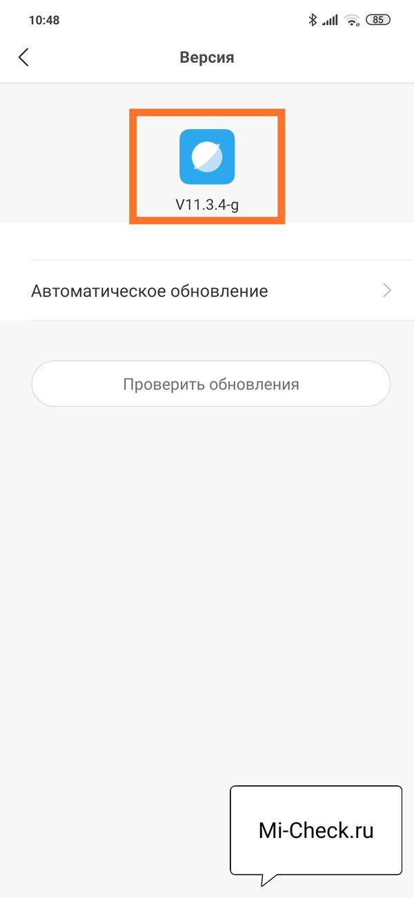Многократное нажатие на иконку Mi браузера открывает доступ к дополнительным настройкам для разработчика