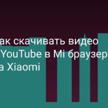 Как скачать видео с YouTube через Mi браузер в MIUI 11 на Xiaomi (Redmi)