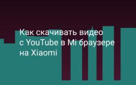 Как скачать видео с YouTube в Mi браузере на Xiaomi
