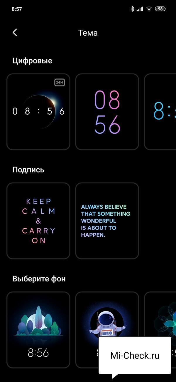 Настройка стиля отображения режима Always On Display в MIUI 11 на Xiaomi