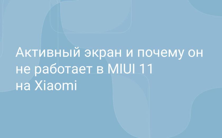 Почему не работает активный экран в MIUI 11