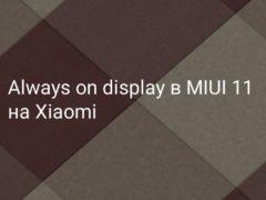 Где найти и как включить функцию Always On Display в MIUI 11 на Xiaomi (Redmi)