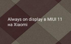 Режим Always On Display в MIUI 11 на Xiaomi