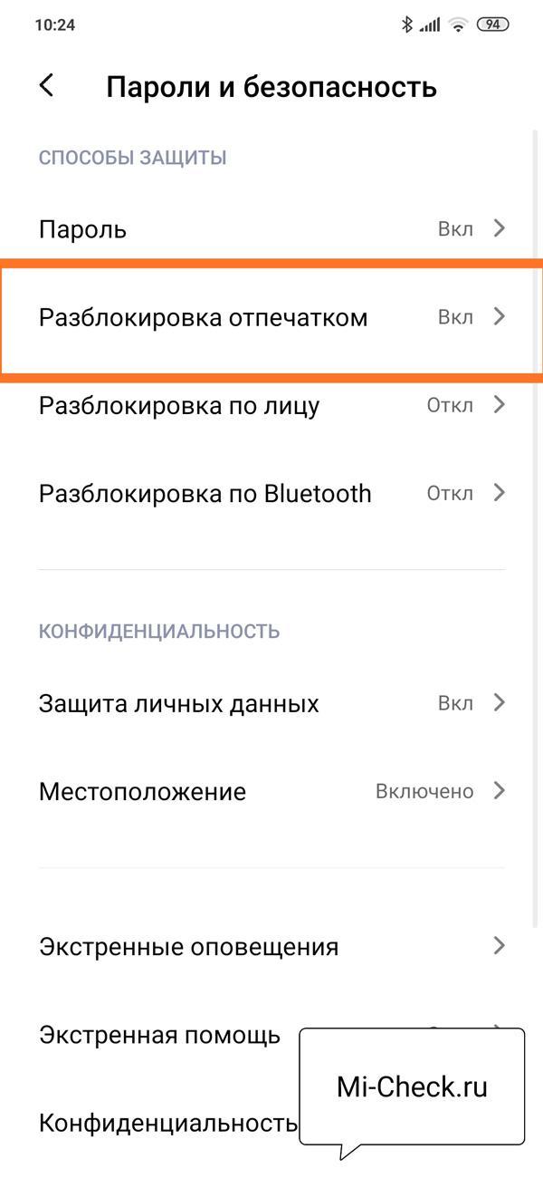 Управление отпечатками пальцев в MIUI 11 на Xiaomi