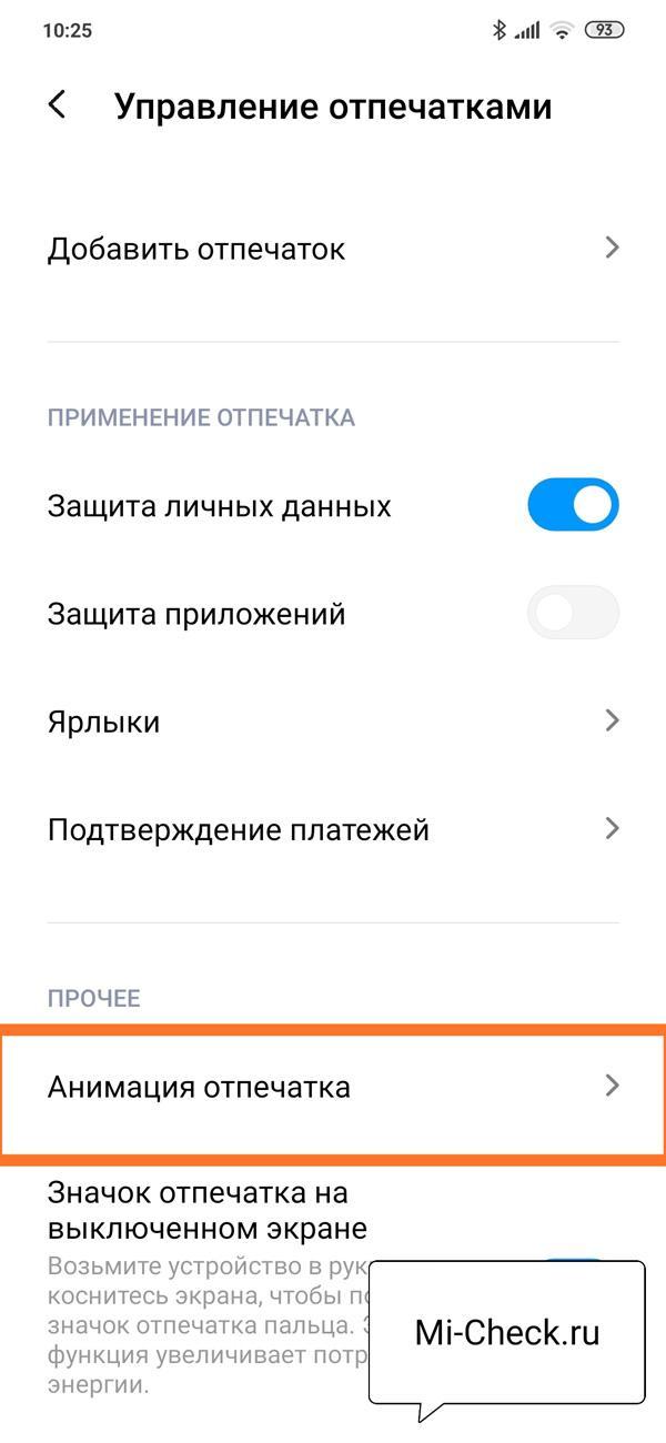 Управление анимацией сенсора отпечатка пальца в MIUI 11 на Xiaomi