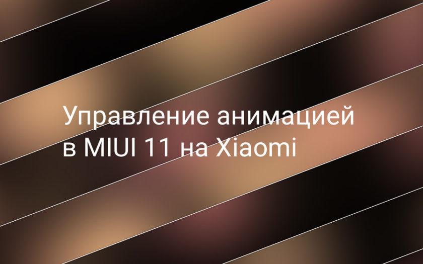 Управление анимацией в MIUI 11 на Xiaomi