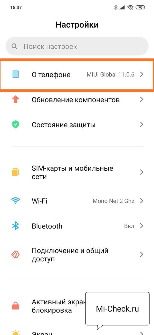 О телефоне в MIUI 11