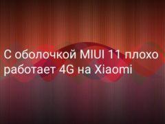 После обновления до MIUI 11 начал плохо работать 4G интернет на Xiaomi (Redmi)