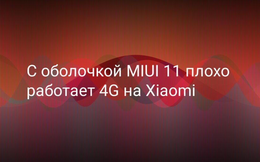 Плохо работает интернет 4G в MIUI 11 на Xiaomi