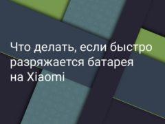 Быстро разряжается батарея на Xiaomi (Redmi), телефон греется или не заряжается