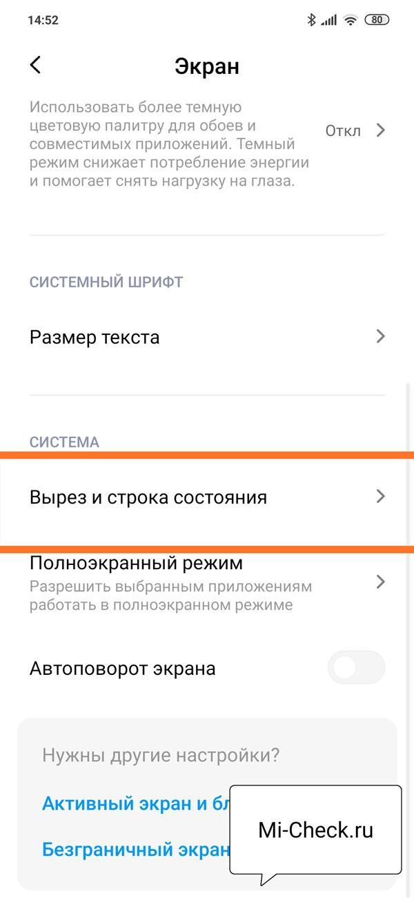 Вырез и строка состояния в MIUI 11 на Xiaomi