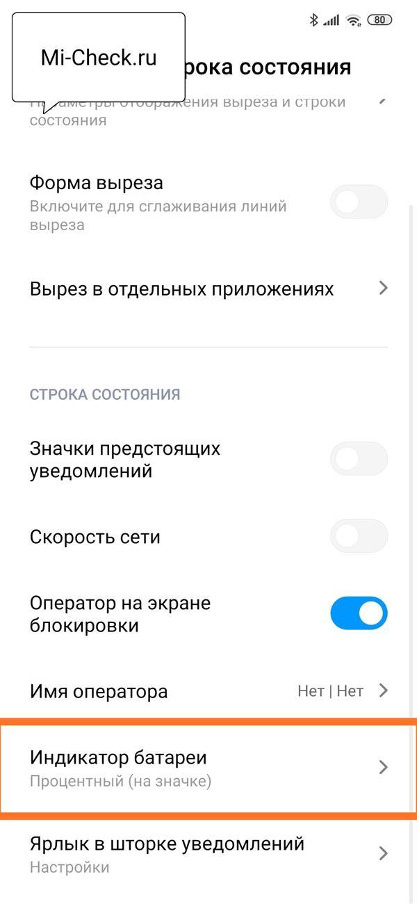 Настройка индикатора батареи в MIUI 11 на Xiaomi