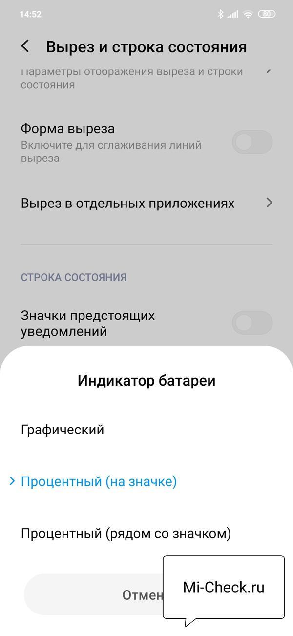 3 варианта отображения уровня заряда батареи на Xiaomi в MIUI 11