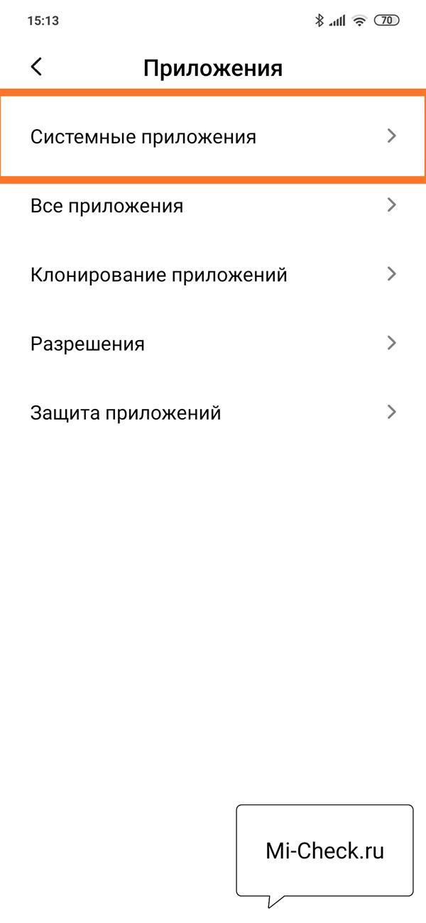 Список системных приложений в MIUI 11