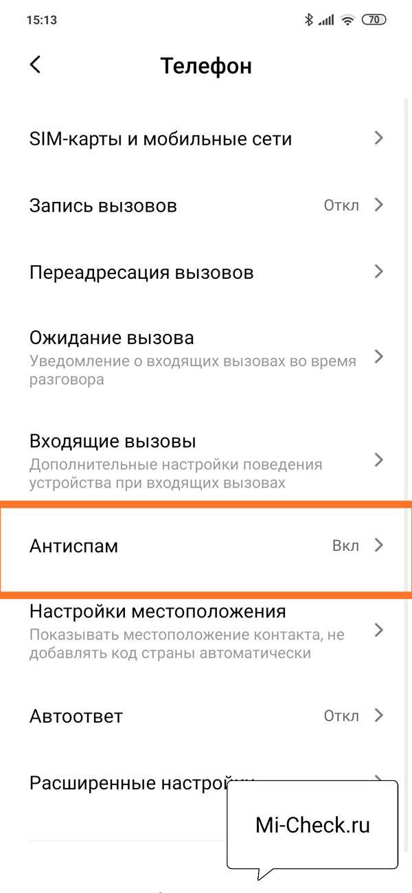 Меню Антиспам в настройках приложения Телефон в MIUI 11
