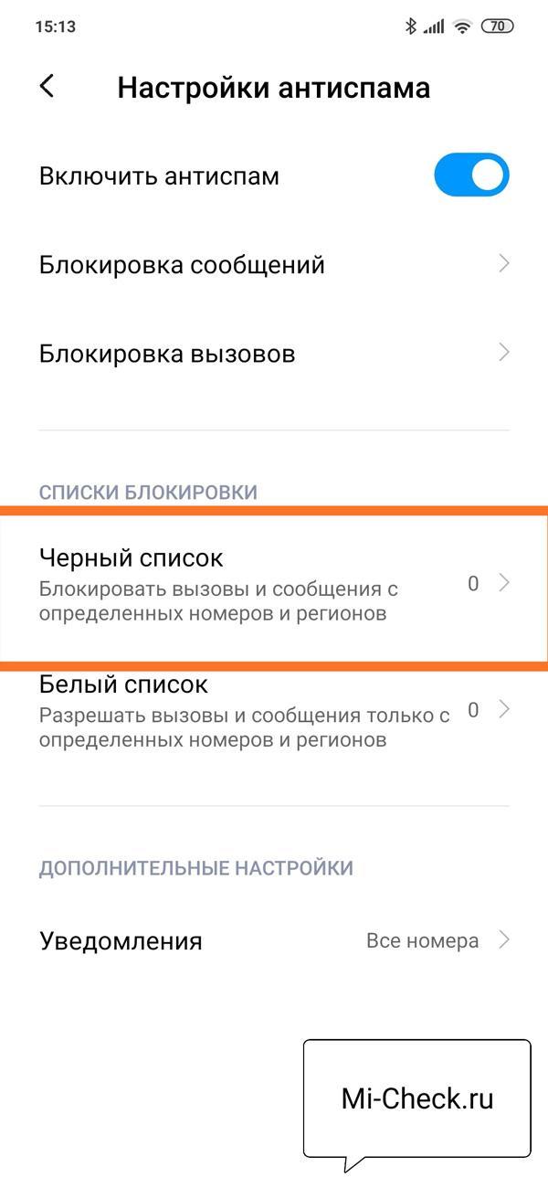 Чёрный список в настройках приложения Телефон в MIUI 11