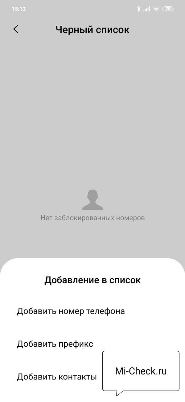Добавление контакт в чёрный список в MIUI 11