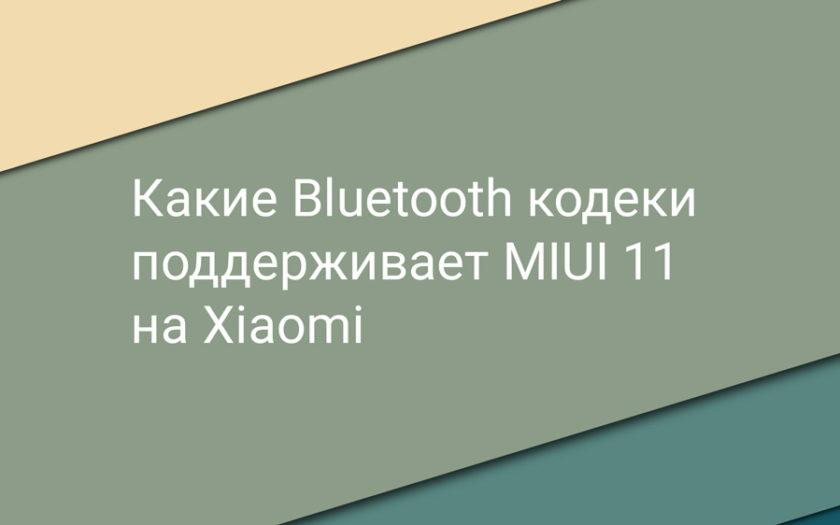 Поддерживаемые MIUI 11 Bluetooth кодеки на Xiaomi