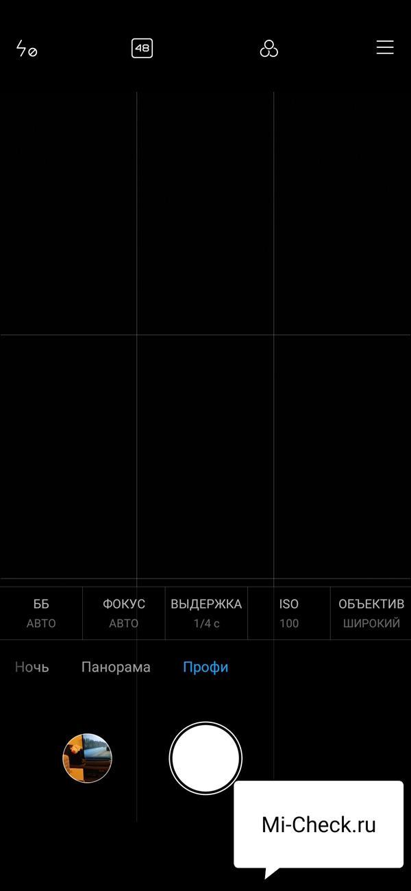 Режим Профи в камере Xiaomi