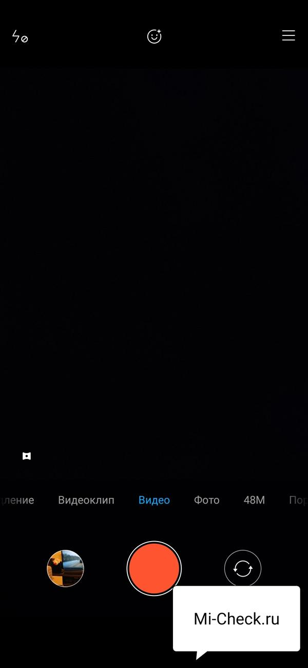 Режим Видео в камере Xiaomi