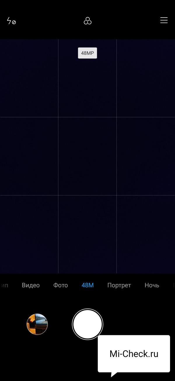 Режим 48М в камере Xiaomi