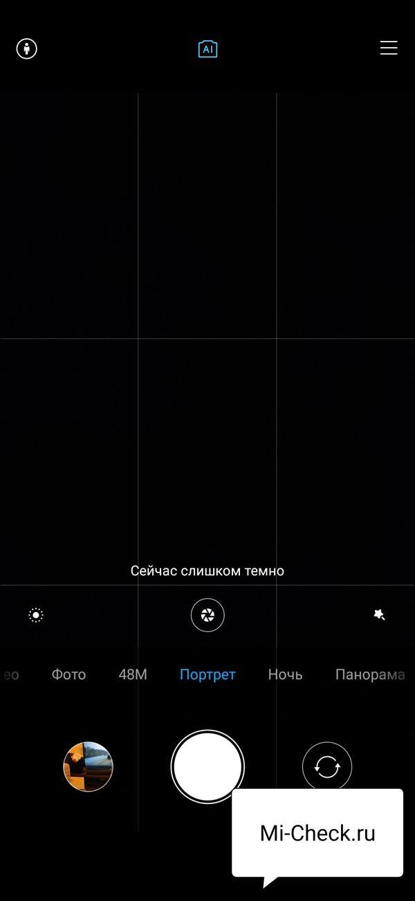 Режим Портрет в камере Xiaomi