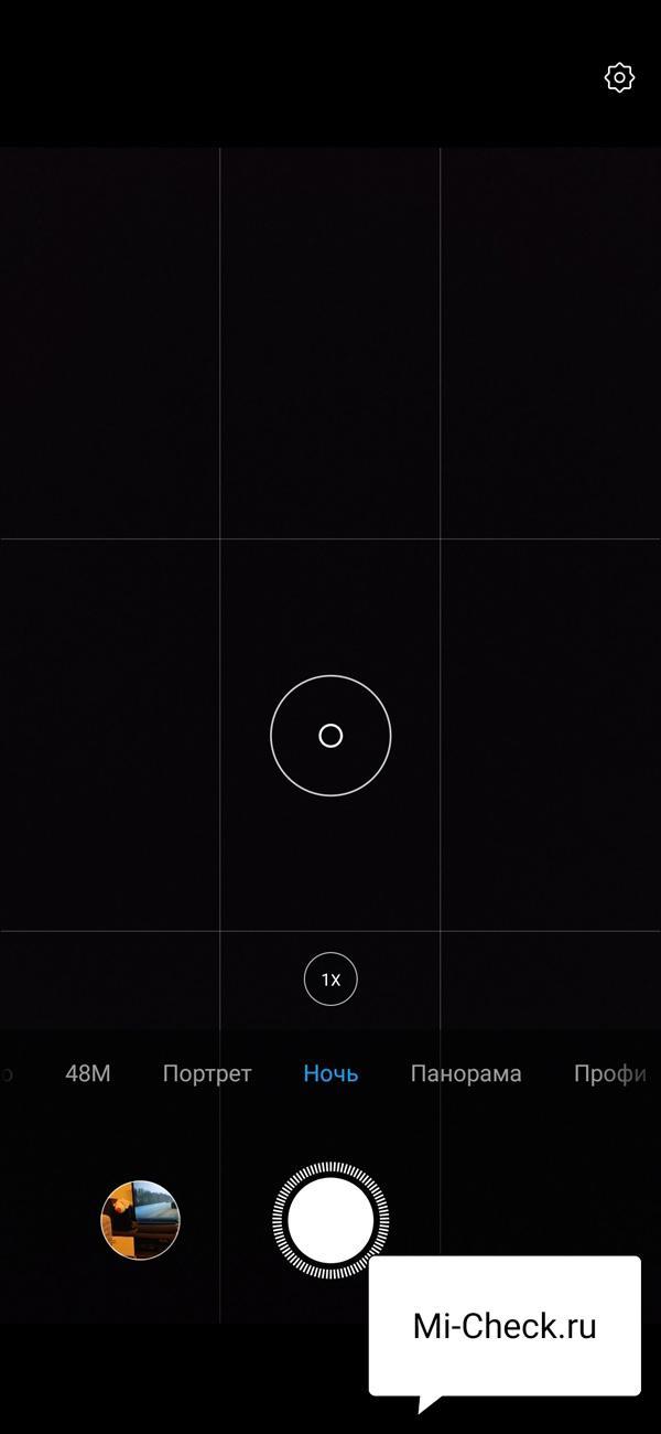Режим Ночь в камере Xiaomi