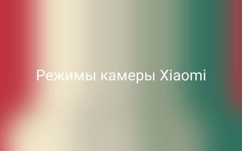 9 режимов камеры в Xiaomi