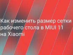 Как изменить сетку рабочего стола в MIUI 11 на Xiaomi (Redmi)