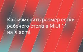 Как изменить сетку рабочего стола в MIUI 11 на Xiaomi