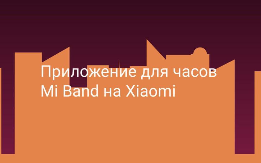 Приложение для часов Mi Band на Xiaomi