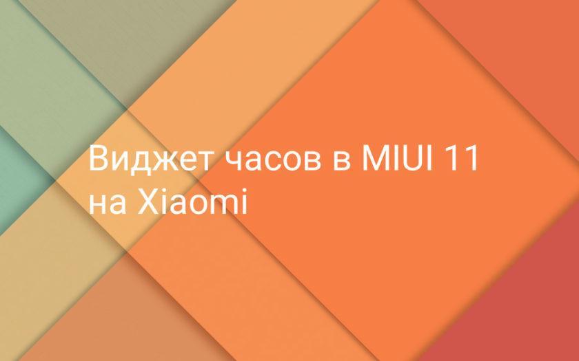 Виджет часов в MIUI 11 на Xiaomi