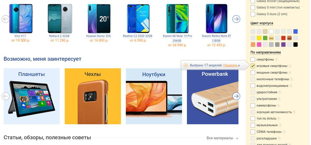 Выбор бренда телефона для сравнения