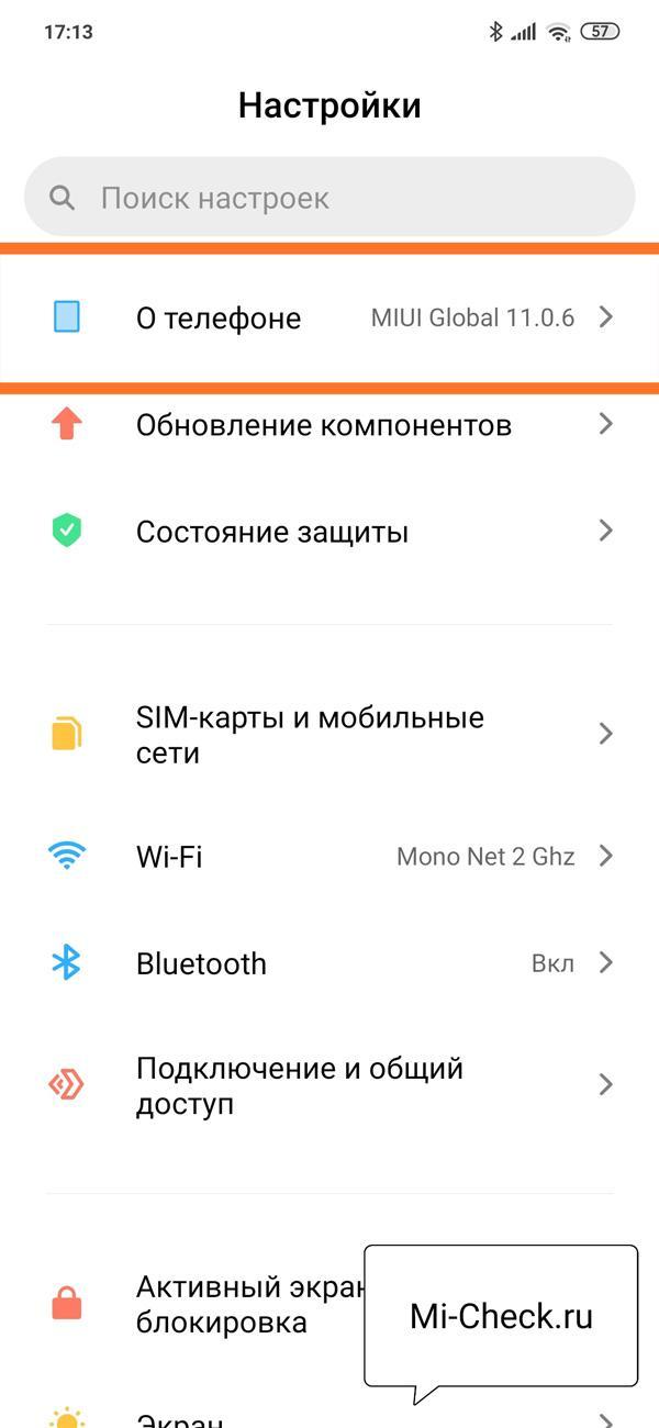 Пункт О Телефона в MIUI 11 на Xiaomi
