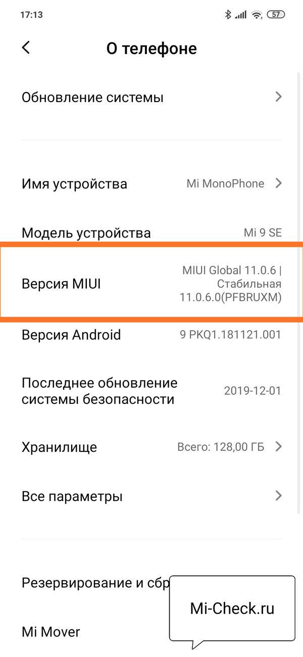 Меню Версия MIUI на Xiaomi