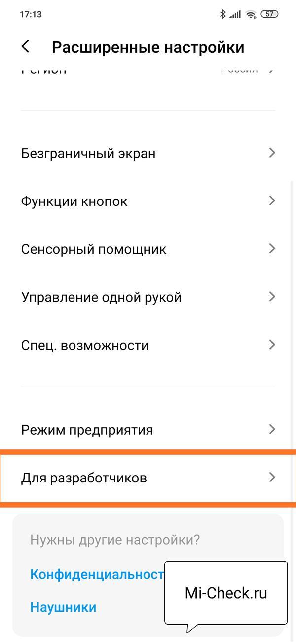 Активировался режим для разработчиков на Xiaomi