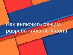 Как включить и отключить режим разработчика на Xiaomi (Redmi)