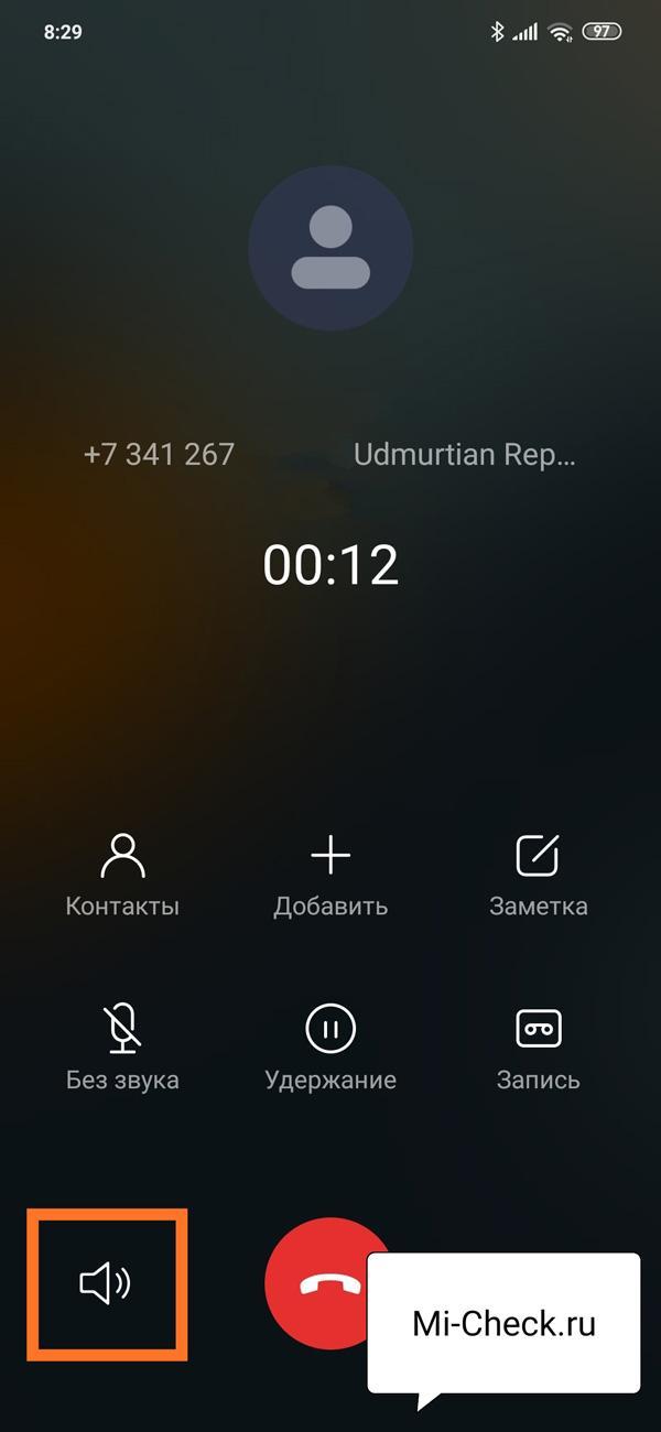 Громкая связь на Xiaomi отключена