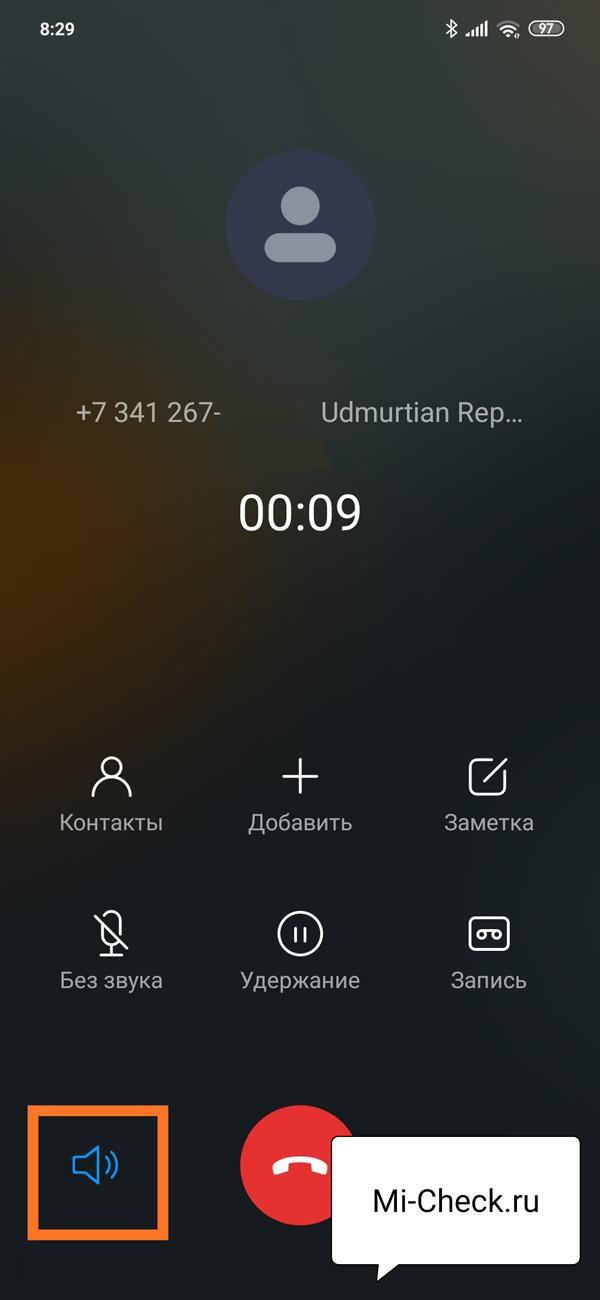 Громкая связь на Xiaomi включена