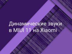 Что такое динамический звук в MIUI 11 на Xiaomi (Redmi) и возможно ли их скачать?