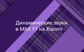 Динамический звук в MIUI 11 на Xiaomi