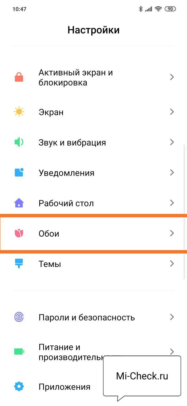 Запуск системного приложения Обои в MIUI 11