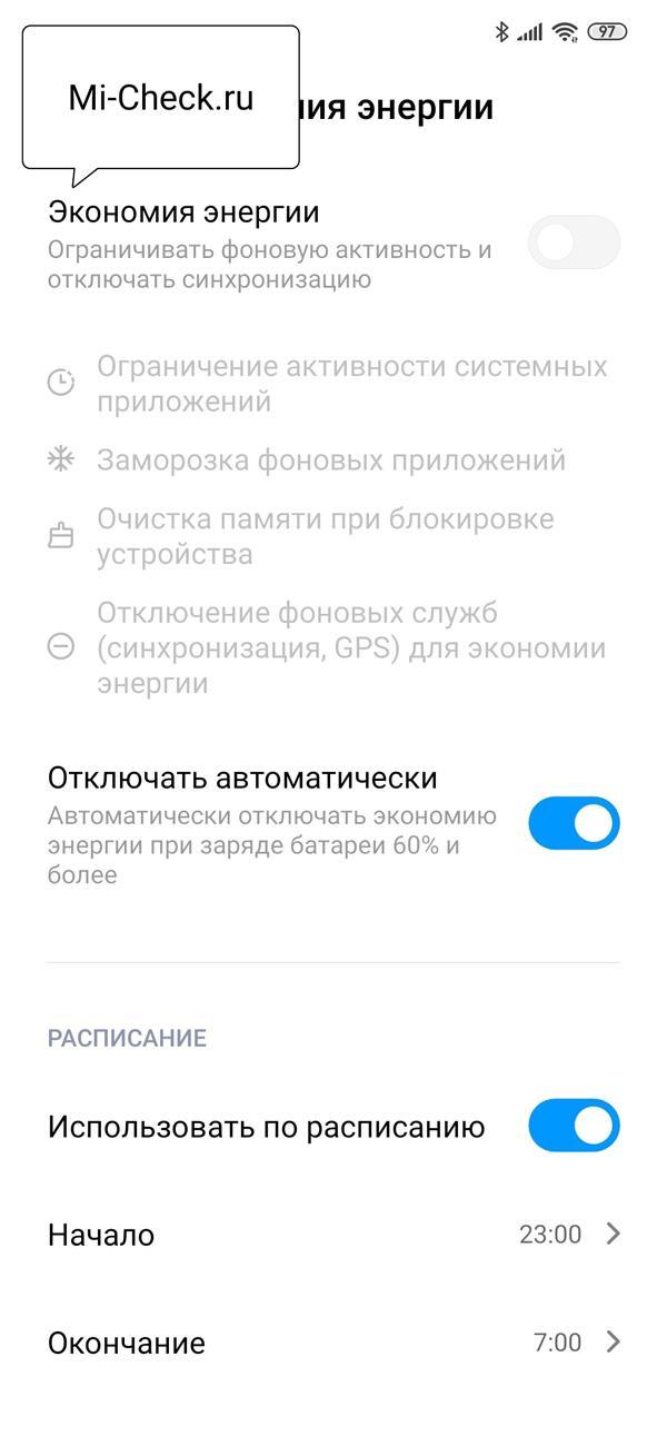 Включение режима энергосбережения по расписанию на Xiaomi