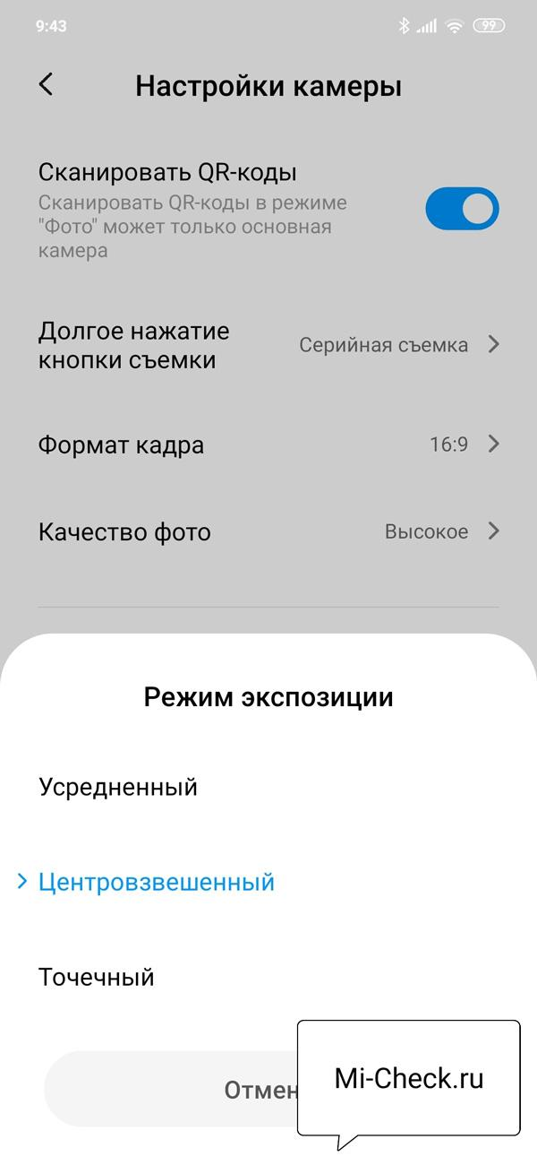 Выбор режима экспозиции в настройках камеры Xiaomi
