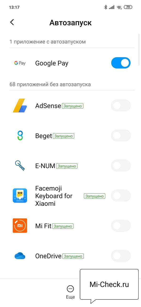 Автозагрузка приложений в MIUI 11