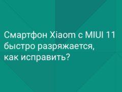 Смартфон Xiaomi (Redmi) с MIUI 11 быстро разряжается после обновления, что делать?