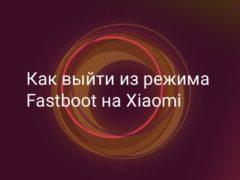 Как выйти из режима fastboot на Xiaomi (Redmi)