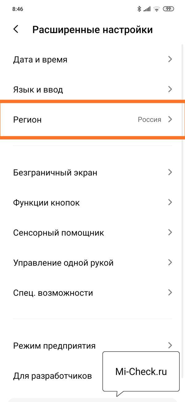 Выбор региона в настройках Xiaomi
