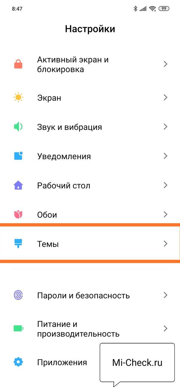 Раздел Темы в настройках Xiaomi